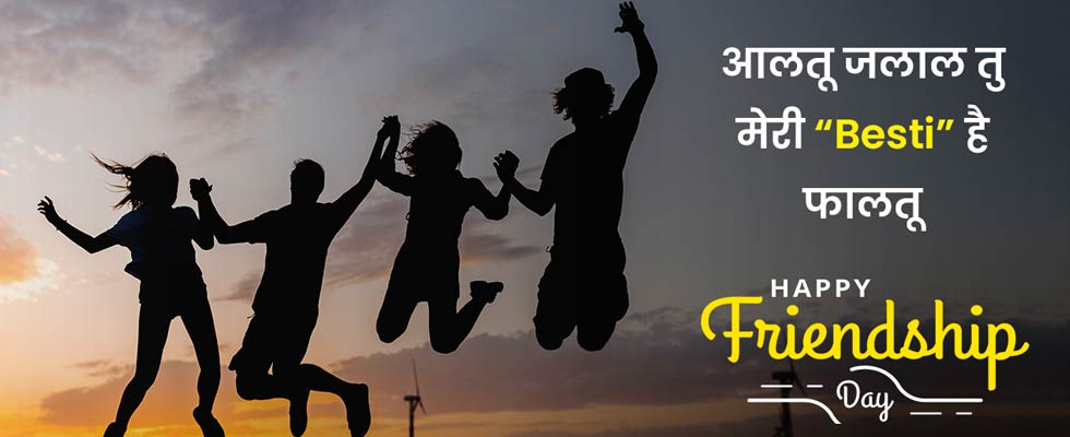 Friendship Day 2021: Honour and Celebrate Your Bond With Great Deals